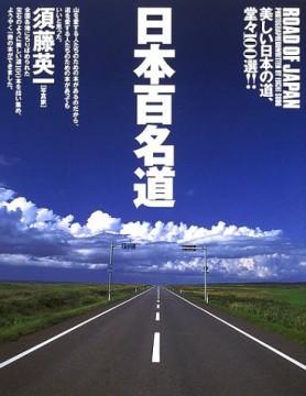 日本百名道